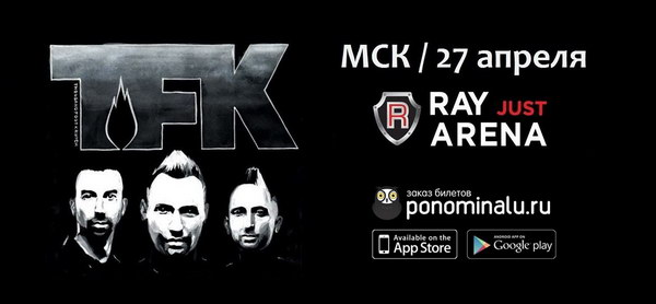 Концерт группы Thousand Foot Krutch в Москве Ray Just Arena (Arena Moscow) 27 апреля 2014 19:00